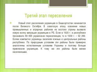 Третий этап переселения Новый этап расселения украинцев в Башкортостан начина