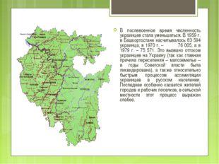 В послевоенное время численность украинцев стала уменьшаться. В 1959 г. в Баш