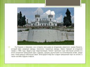 На Украине, в Шаровке, они оставили свои дома во владениях известного графа