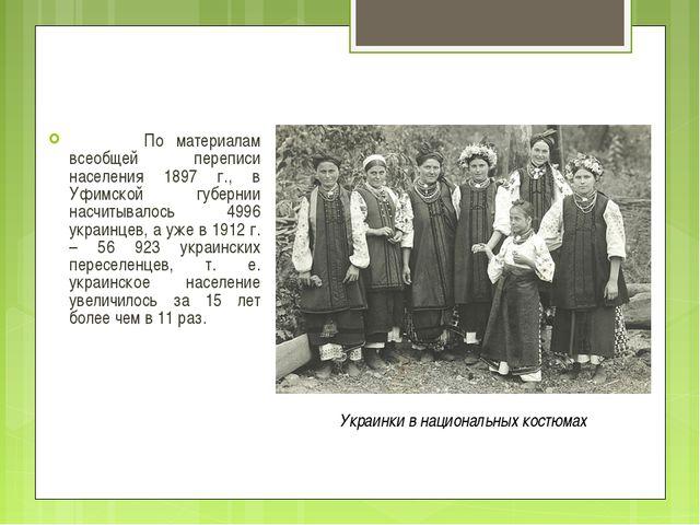 По материалам всеобщей переписи населения 1897 г., в Уфимской губернии насчи...