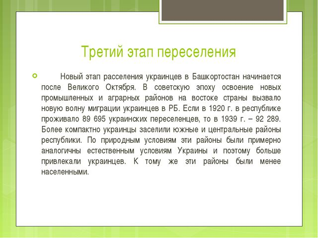 Третий этап переселения Новый этап расселения украинцев в Башкортостан начина...