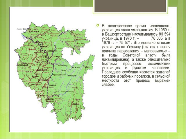 В послевоенное время численность украинцев стала уменьшаться. В 1959 г. в Баш...