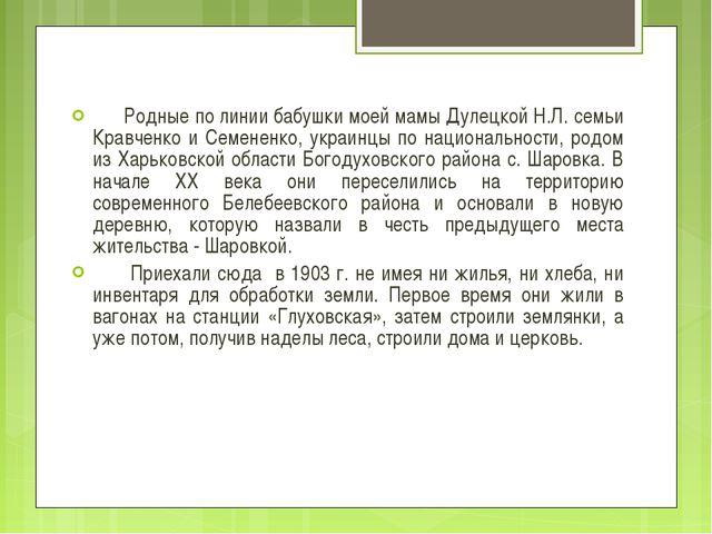 Родные по линии бабушки моей мамы Дулецкой Н.Л. семьи Кравченко и Семененко,...