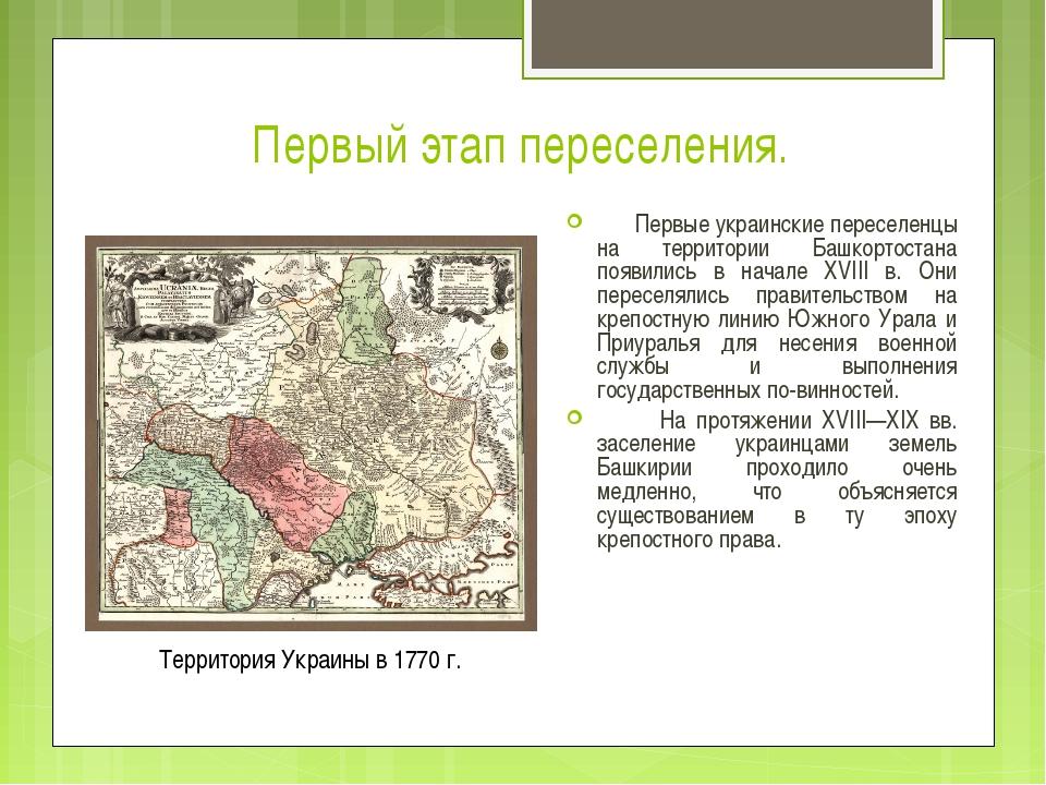 Первый этап переселения. Первые украинские переселенцы на территории Башкорто...