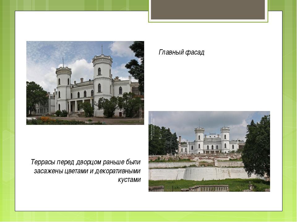 Главный фасад Террасы перед дворцом раньше были засажены цветами и декоративн...