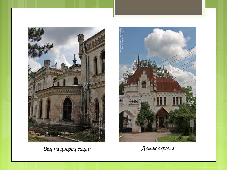 Вид на дворец сзади Домик охраны