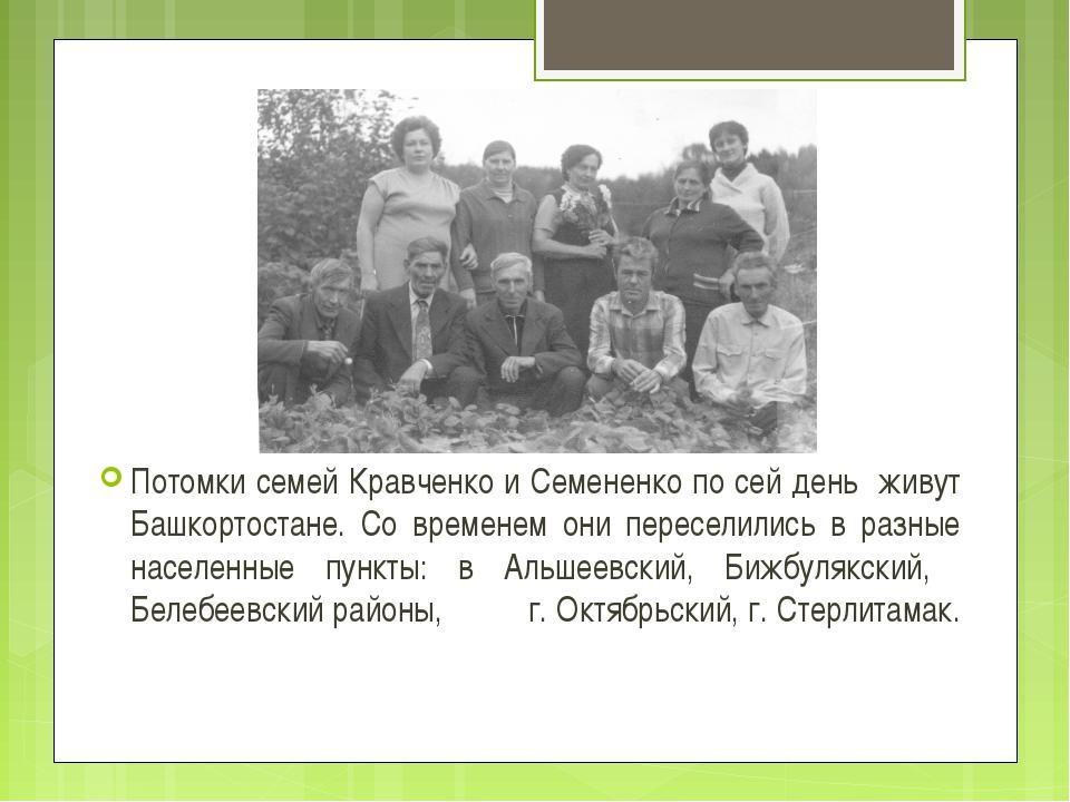 Потомки семей Кравченко и Семененко по сей день живут Башкортостане. Со време...