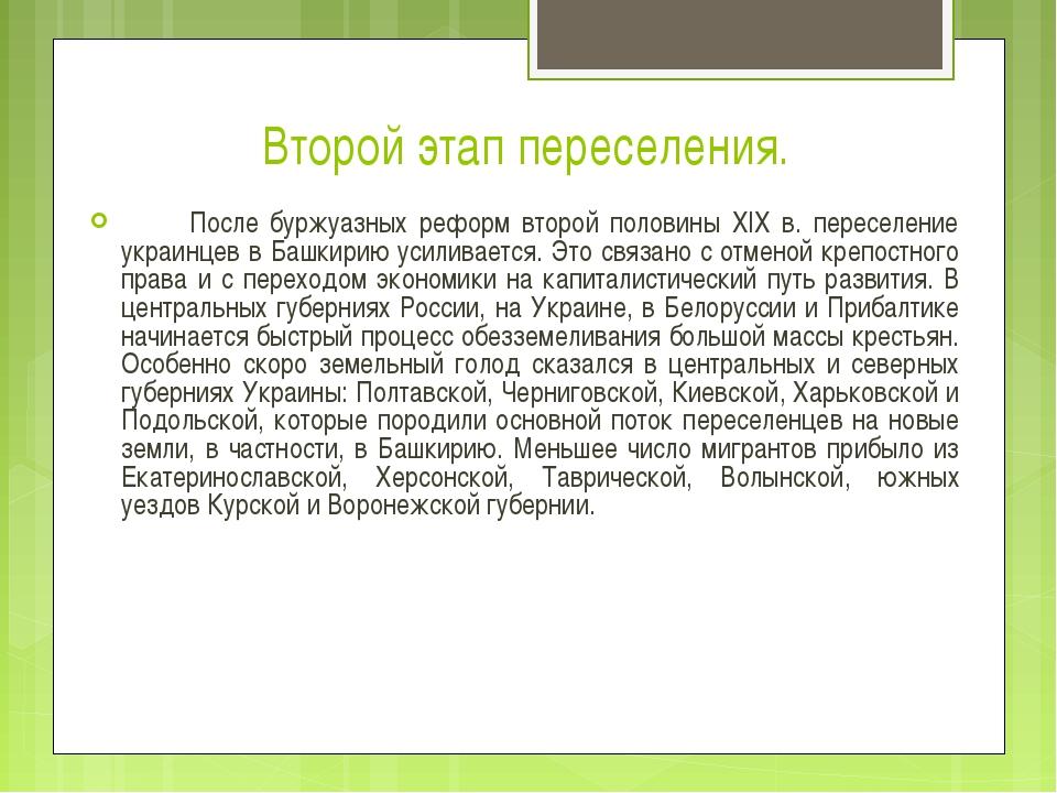 После буржуазных реформ второй половины XIX в. переселение украинцев в Башки...