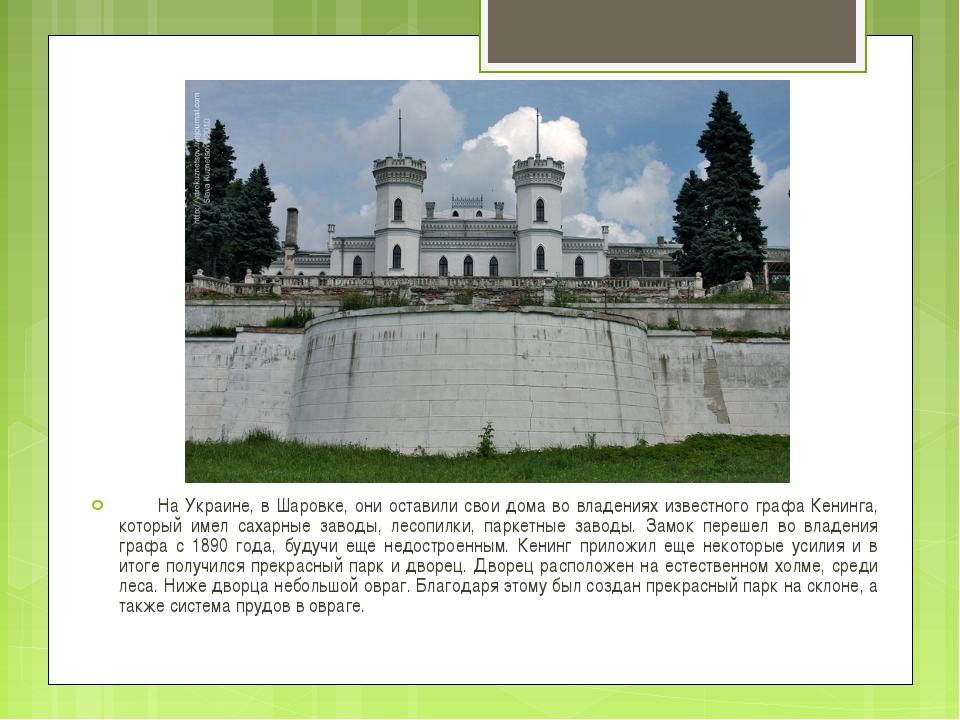 На Украине, в Шаровке, они оставили свои дома во владениях известного графа...
