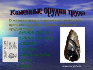 О материальных и духовных ценностях древних людей мы узнаем, изучая их орудия