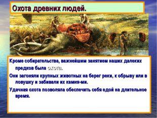 Охота древних людей. Кроме собирательства, важнейшим занятием наших далеких п