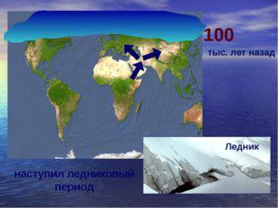 100 тыс. лет назад наступил ледниковый период