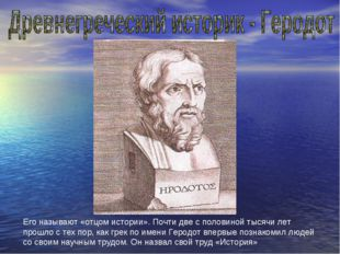 Его называют «отцом истории». Почти две с половиной тысячи лет прошло с тех п