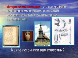 Исторический источник – это все, что было создано нашими предками и что может