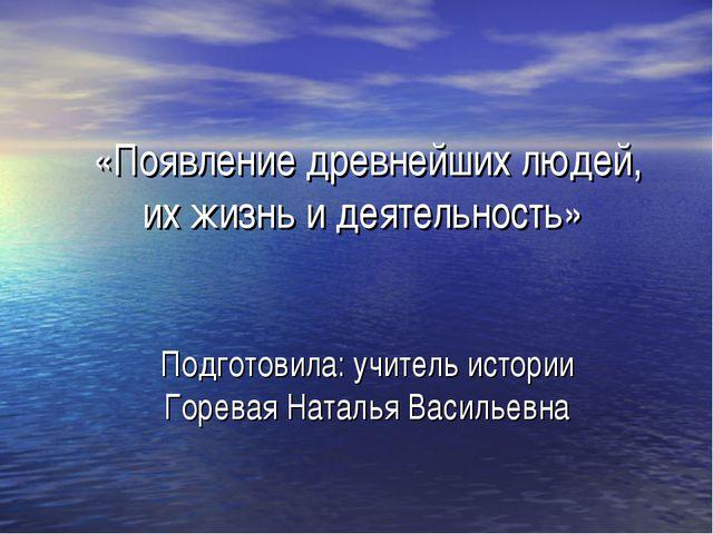 «Появление древнейших людей, их жизнь и деятельность» Подготовила: учитель ис...