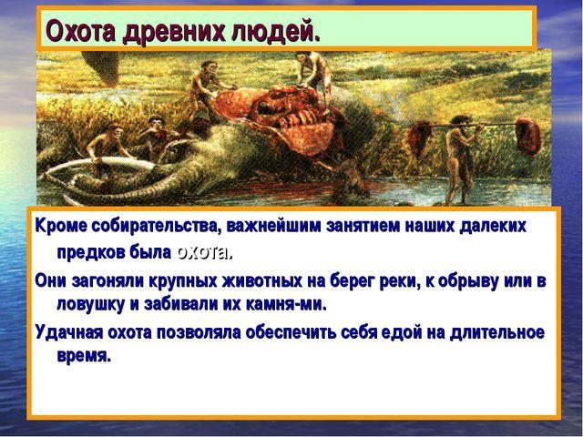 Охота древних людей. Кроме собирательства, важнейшим занятием наших далеких п...