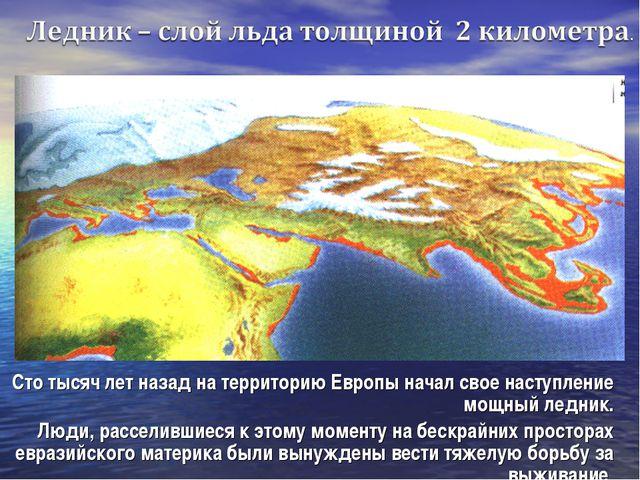 Сто тысяч лет назад на территорию Европы начал свое наступление мощный ледник...