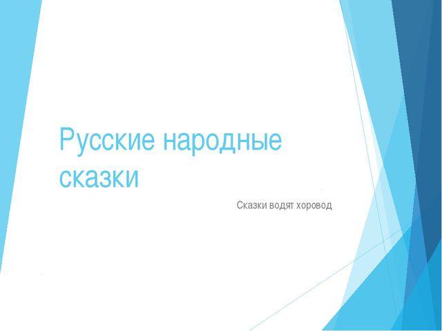 Русские народные сказки Сказки водят хоровод