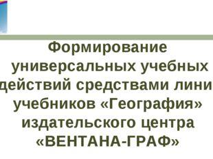 Формирование универсальных учебных действий средствами линии учебников «Геог