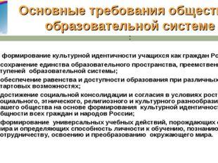 - формирование культурной идентичности учащихся как граждан России; - сохран