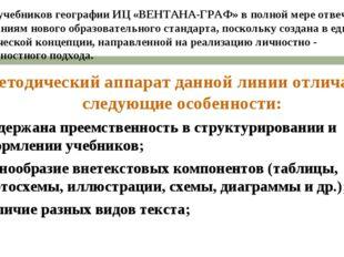 Линия учебников географии ИЦ «ВЕНТАНА-ГРАФ» в полной мере отвечает требования
