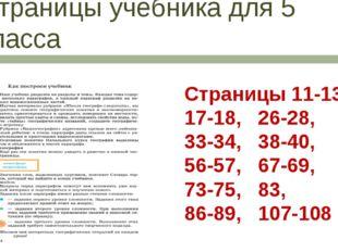 Страницы учебника для 5 класса Страницы 11-13, 17-18, 26-28, 33-34, 38-40, 56