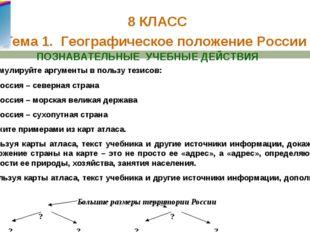 * 8 КЛАСС Тема 1. Географическое положение России ПОЗНАВАТЕЛЬНЫЕ УЧЕБНЫЕ ДЕЙС