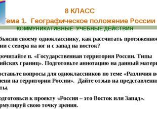 8 КЛАСС Тема 1. Географическое положение России КОММУНИКАТИВНЫЕ УЧЕБНЫЕ ДЕЙС
