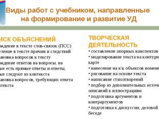 * Виды работ с учебником, направленные на формирование и развитие УД ПОИСК ОБ