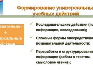 Формирование универсальных учебных действий Исследовательские действия (поиск