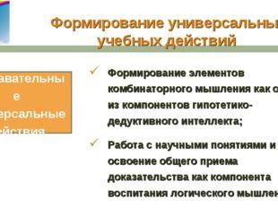 Формирование универсальных учебных действий Формирование элементов комбинатор