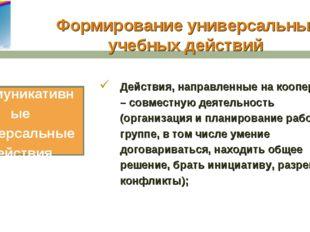 Формирование универсальных учебных действий Действия, направленные на коопера