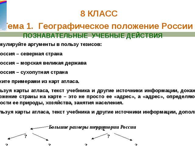 * 8 КЛАСС Тема 1. Географическое положение России ПОЗНАВАТЕЛЬНЫЕ УЧЕБНЫЕ ДЕЙС...