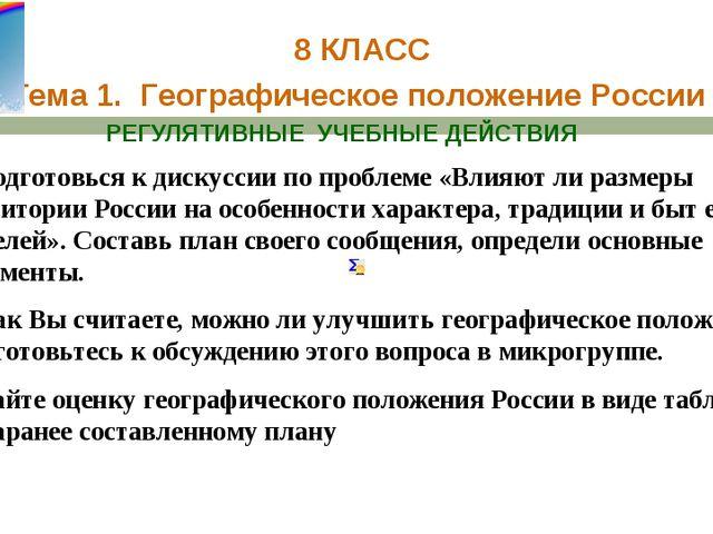 8 КЛАСС Тема 1. Географическое положение России РЕГУЛЯТИВНЫЕ УЧЕБНЫЕ ДЕЙСТВИ...