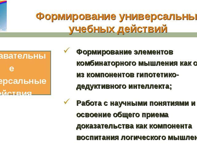 Формирование универсальных учебных действий Формирование элементов комбинатор...