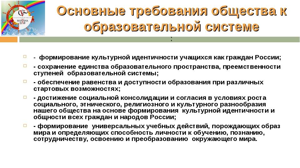 - формирование культурной идентичности учащихся как граждан России; - сохран...
