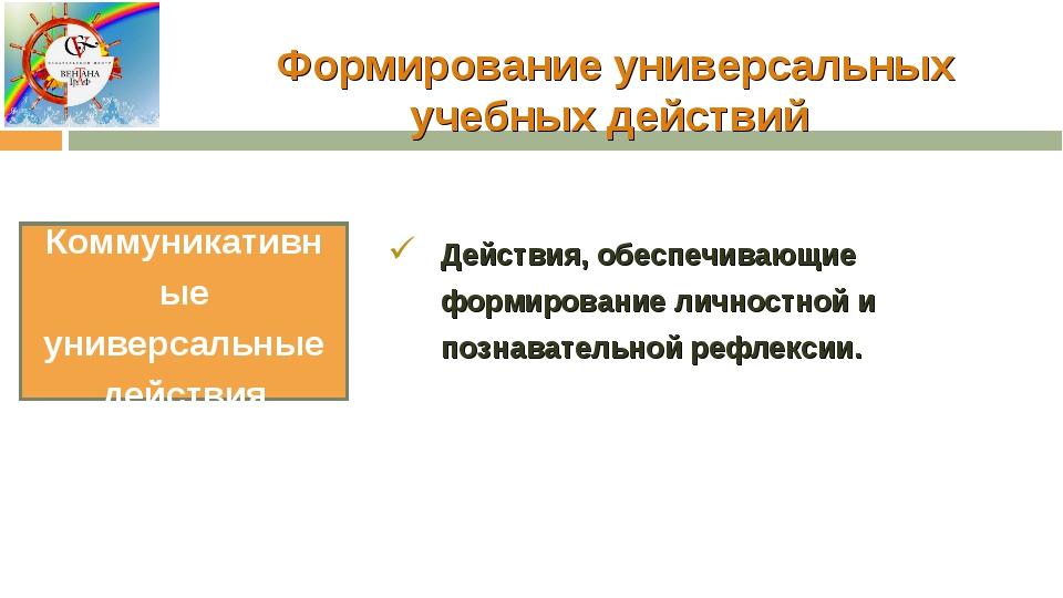 Формирование универсальных учебных действий Действия, обеспечивающие формиров...