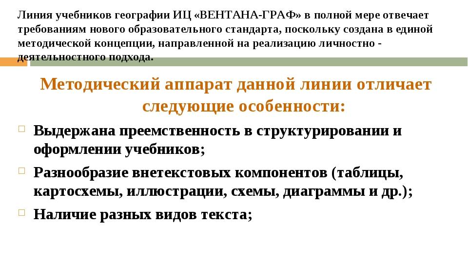 Линия учебников географии ИЦ «ВЕНТАНА-ГРАФ» в полной мере отвечает требования...