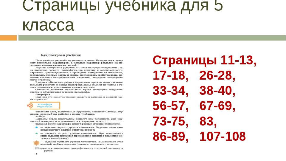 Страницы учебника для 5 класса Страницы 11-13, 17-18, 26-28, 33-34, 38-40, 56...