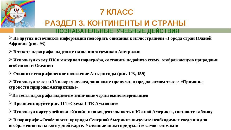 7 КЛАСС РАЗДЕЛ 3. КОНТИНЕНТЫ И СТРАНЫ ПОЗНАВАТЕЛЬНЫЕ УЧЕБНЫЕ ДЕЙСТВИЯ Из дру...