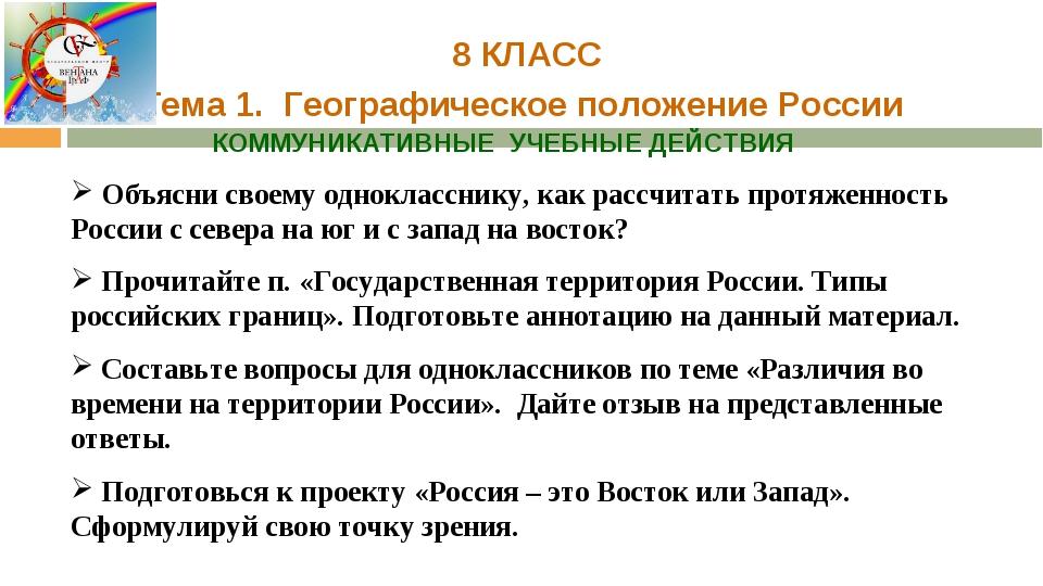 8 КЛАСС Тема 1. Географическое положение России КОММУНИКАТИВНЫЕ УЧЕБНЫЕ ДЕЙС...