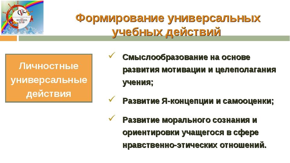 Формирование универсальных учебных действий Смыслообразование на основе разви...