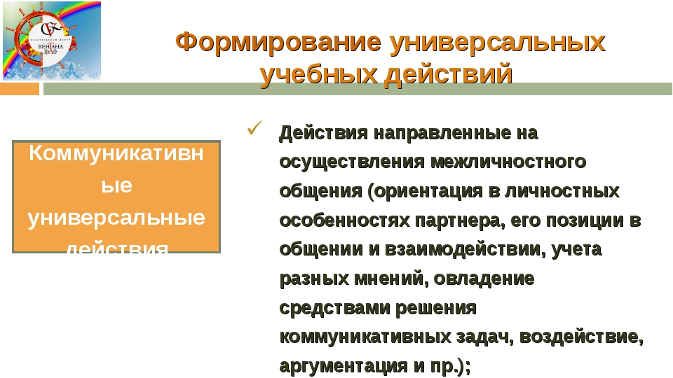 Формирование универсальных учебных действий Действия направленные на осуществ...