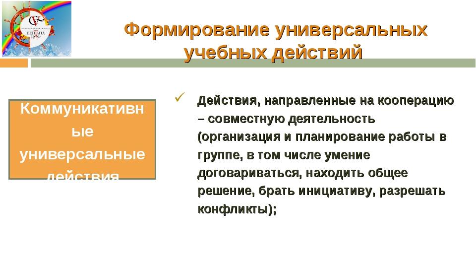 Формирование универсальных учебных действий Действия, направленные на коопера...