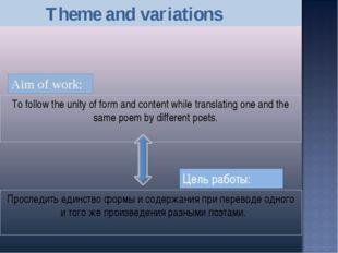 Проследить единство формы и содержания при переводе одного и того же произвед