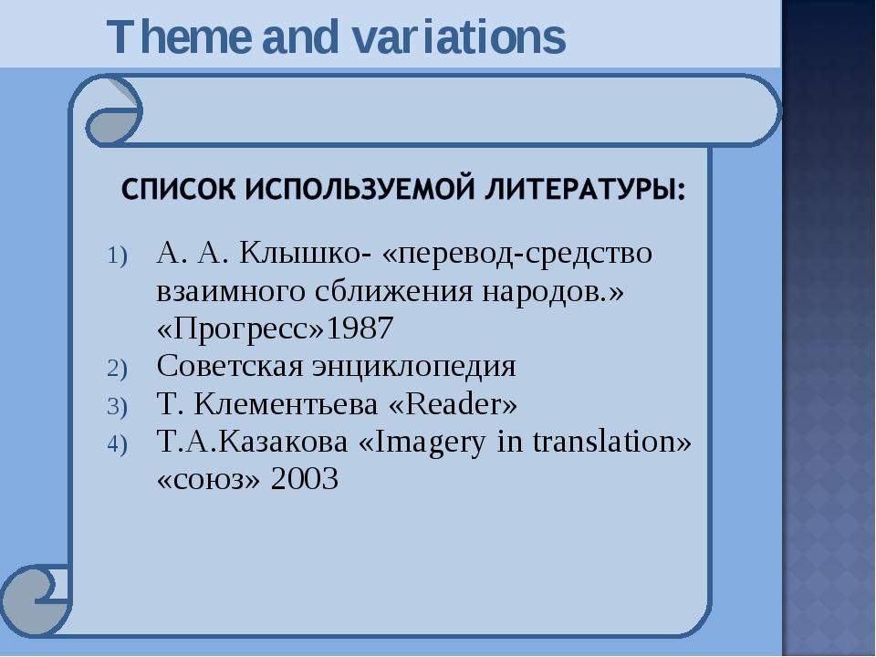 А. А. Клышко- «перевод-средство взаимного сближения народов.» «Прогресс»1987...