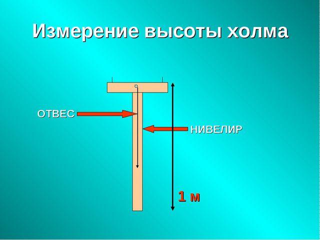 Измерение высоты холма НИВЕЛИР ОТВЕС 1 м