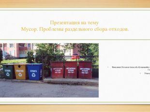 Презентация на тему Мусор. Проблемы раздельного сбора отходов. Выполнил Потап