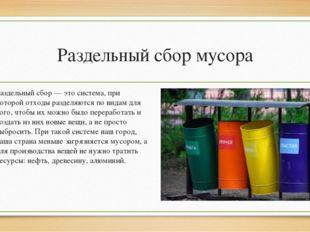 Раздельный сбор мусора Раздельный сбор — это система, при которой отходы разд