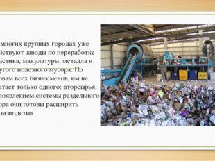 во многих крупных городах уже действуют заводы по переработке пластика, маку